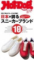 Hot−Dog PRESS no.114 日本が誇るスニーカーブランド10