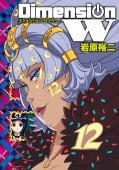 ディメンション W12巻