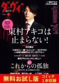 【無料】ダ・ヴィンチ お試し版 2020年5月号