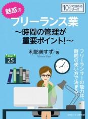 魅惑のフリーランス業〜時間の管理が重要ポイント!〜