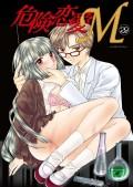 危険恋愛M29