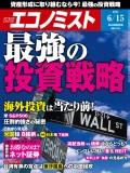 週刊エコノミスト2021年6/15号