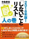 2016年版! しないことリスト 人の巻