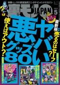 裏モノJAPAN2015年5月号★特集★ヤバい悪グッズ80