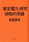 【期間限定価格】「東京電力」研究 排除の系譜