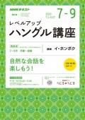 NHKラジオ レベルアップハングル講座 2019年7月〜9月
