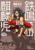 鉄鳴きの麒麟児 歌舞伎町制圧編(10)