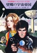 【期間限定価格】宇宙英雄ローダン・シリーズ 電子書籍版38 望郷の宇宙帝国