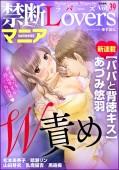 禁断Loversマニア Vol.039 W責め
