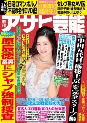 週刊アサヒ芸能 2018年06月07日号