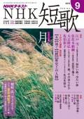 NHK 短歌 2019年9月号