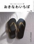 おきなわいちば Vol.72