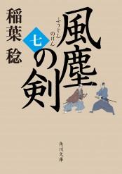 風塵の剣(七)