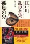 孤島の鬼〜江戸川乱歩全集第4巻〜