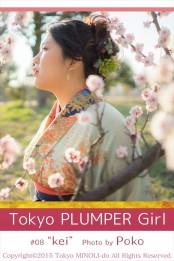 "Tokyo PLUMPER Girl #08 ""kei""【ぽっちゃり女性の写真集】"