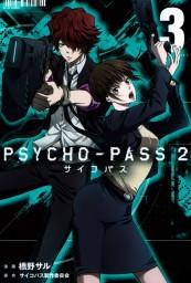 PSYCHO-PASS サイコパス 2(3)