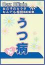 うつ病編〜女の子のカラダなんでも相談BOOK