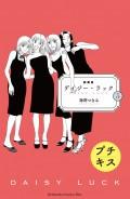新装版 デイジー・ラック プチキス(5)