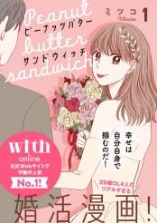 【期間限定価格】ピーナッツバターサンドウィッチ 分冊版(1)