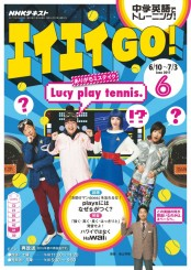 NHKテレビ エイエイGO! 2017年6月号