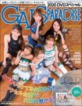 GALS PARADISE 2020 スペシャル
