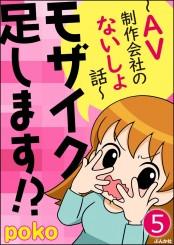 モザイク足します!?〜AV制作会社のないしょ話〜(分冊版) 【第5話】