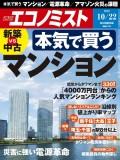 週刊エコノミスト2019年10/22号