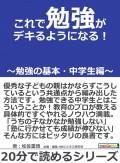 これで勉強がデキるようになる!〜勉強の基本・中学生編〜