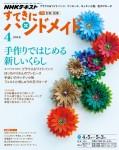 NHK すてきにハンドメイド 2018年4月号