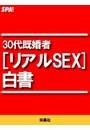 30代既婚者[リアルSEX]白書