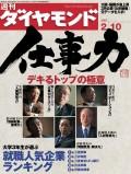 週刊ダイヤモンド 07年2月10日号