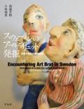 スウェーデンのアール・ブリュット発掘