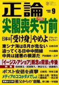 月刊正論2020年9月号