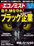 週刊エコノミスト2016年12/13号