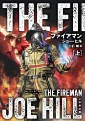 ファイアマン 上 THE FIREMAN
