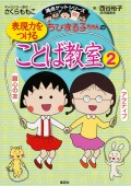 満点ゲットシリーズ ちびまる子ちゃんの表現力をつけることば教室(2)