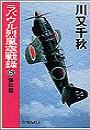 ラバウル烈風空戦録6 - 爆砕篇