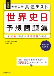改訂版 大学入学共通テスト 世界史B予想問題集