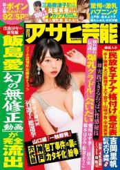 週刊アサヒ芸能 2018年08月09日号