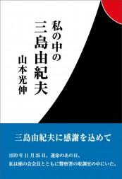 私の中の三島由紀夫【HOPPAライブラリー】