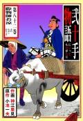 弐十手物語82 際物師お涼