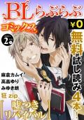 ♂BL♂らぶらぶコミックス 無料試し読みパック 2016年2月号 下(Vol.42)