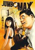 JUMBO MAX〜ハイパーED薬密造人〜 1