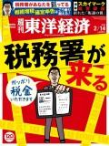 週刊東洋経済2015年2月14日号