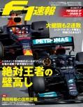 F1速報 2021 Rd03 ポルトガルGP&Rd04 スペインGP合併号