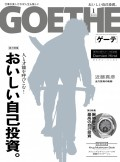 GOETHE[ゲーテ] 2018年1月号