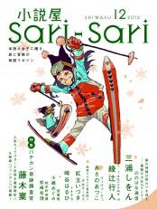 小説屋sari-sari 2012年12月号
