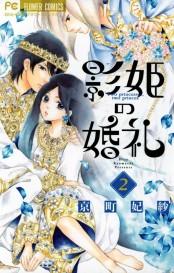 影姫の婚礼 2