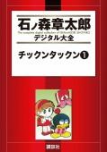 【期間限定価格】チックンタックン(1)