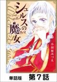 シュルスの魔女【単話版】 第7話